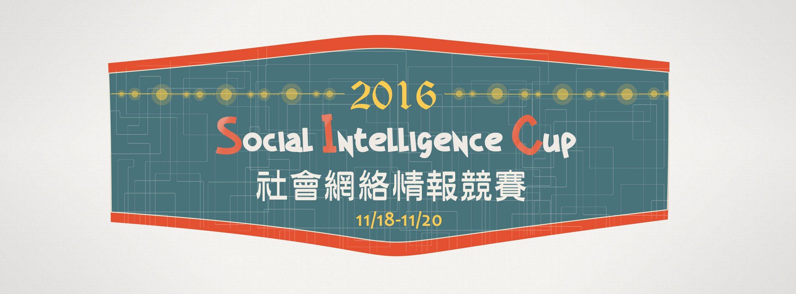 SIC 2016 第三屆社會情報競賽開始報名