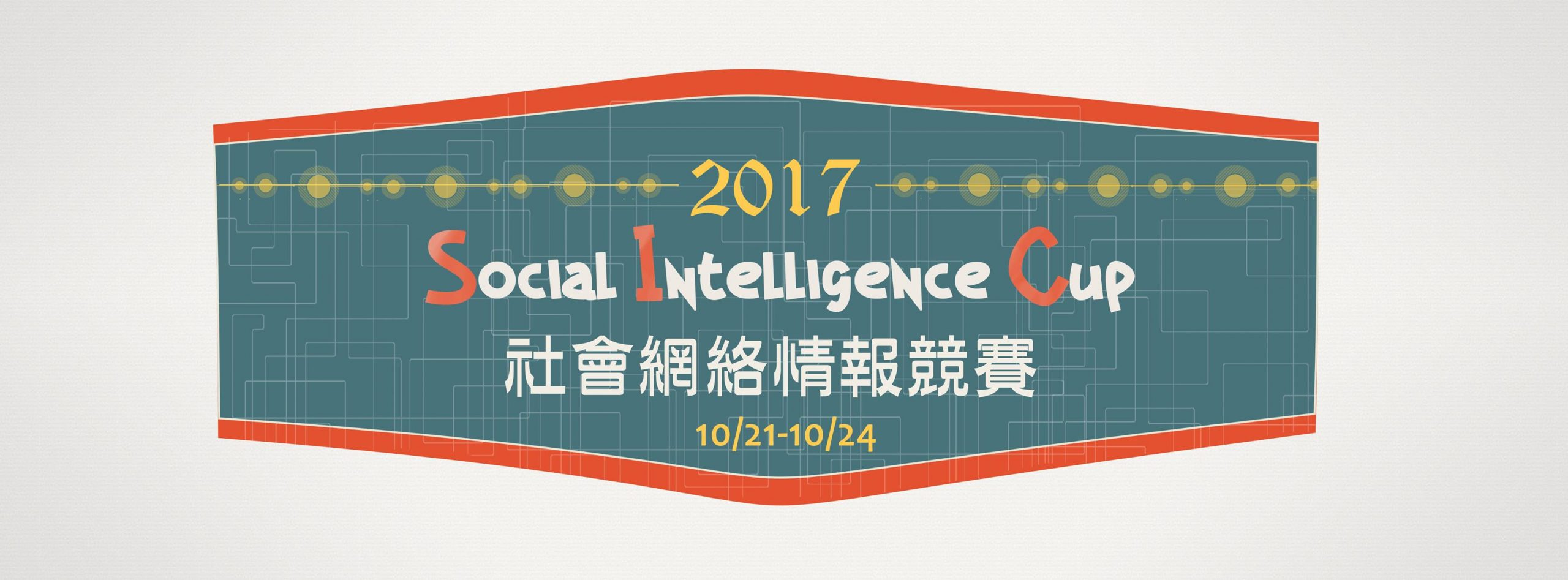SIC 2017 第四屆社會情報競賽開始報名!!